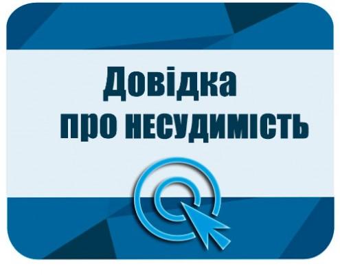 dovidka_pro