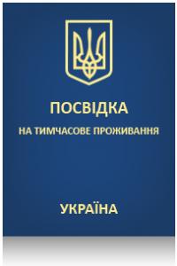 tymchasova-posvidka
